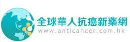 全球华人抗癌新药网
