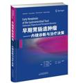 《早期胃肠道肿瘤:内镜诊断与治疗决策》