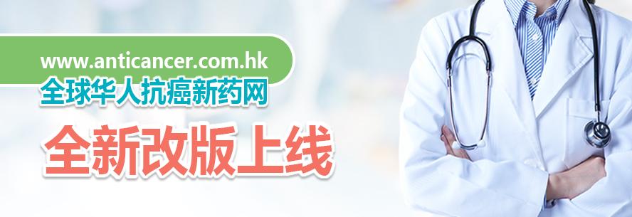全球华人抗癌新药网全新改版上线