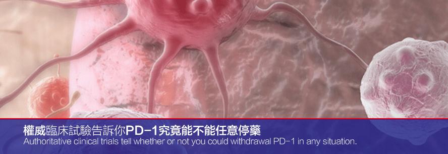 权威临床试验告诉你PD-1究竟能不能任意停药?