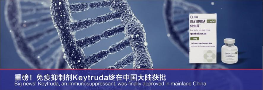 重磅!免疫抑制剂Keytruda终在中国大陆获批